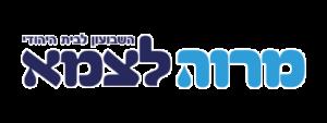 מרווה-לצמא